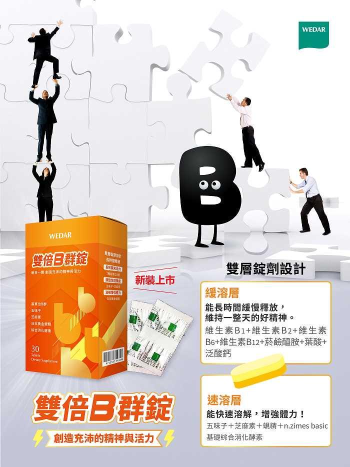 WEDAR薇達-雙倍B群錠(30錠_30天份)產品資訊