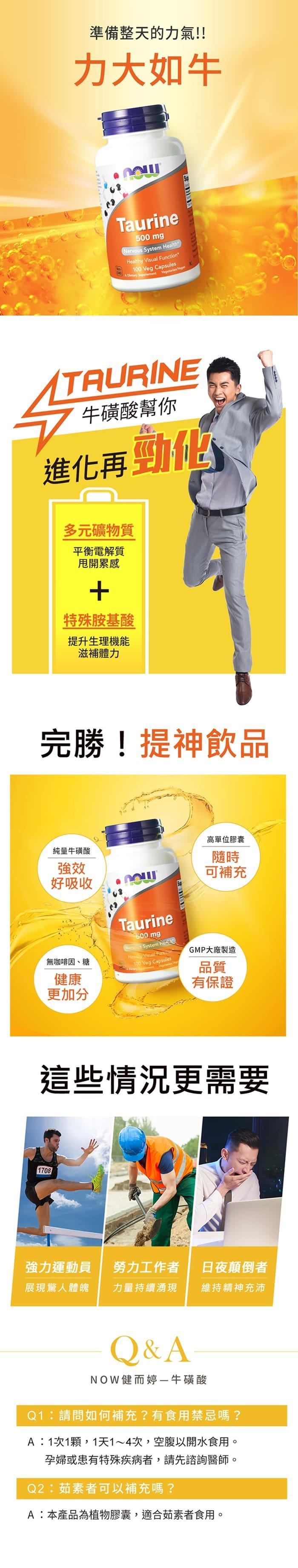 NOW健而婷-牛磺酸(100顆)產品資訊