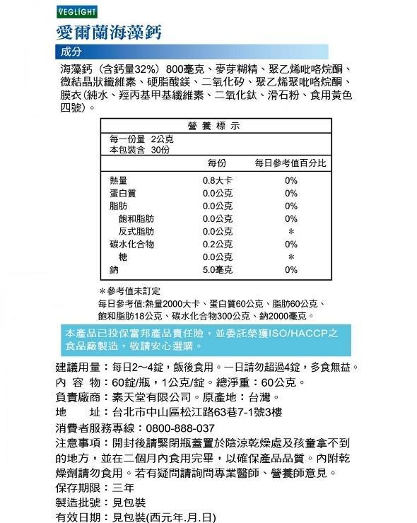 素天堂-愛爾蘭海藻鈣(精萃單方)(60錠X2瓶)產品資訊