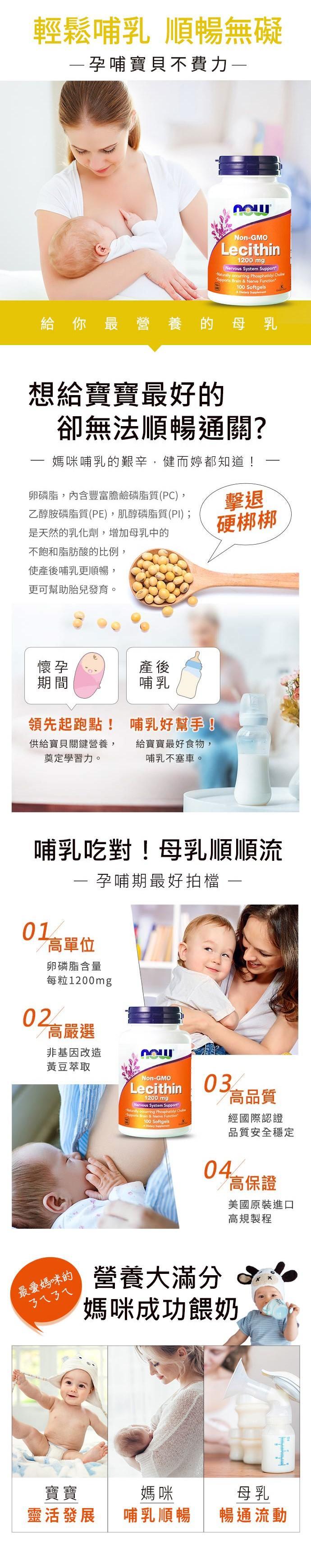 NOW健而婷-卵磷脂(100顆)(3瓶優惠組)產品資訊