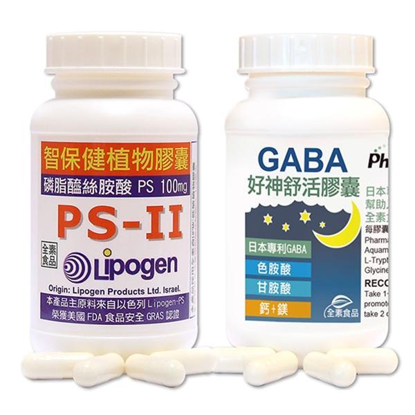 赫而司 好神舒活(含GABA)+以色列智保健PS-II超值組