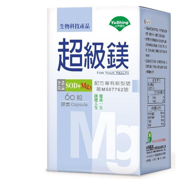 台灣優杏-SOD超級鎂膠囊(60粒)