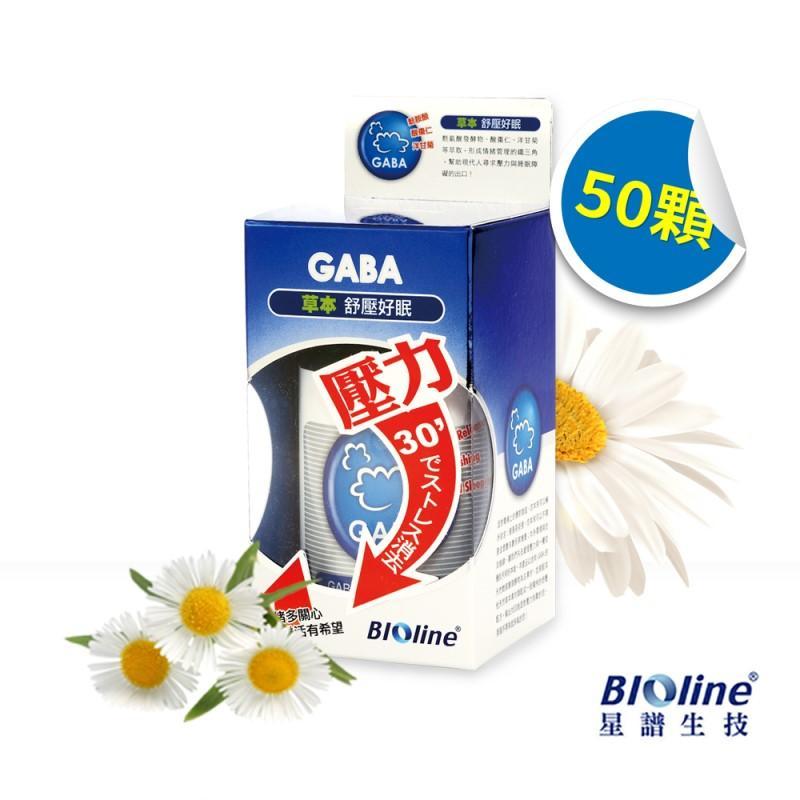BIOline星譜生技-GABA草本舒壓好眠複方膠囊(50顆)