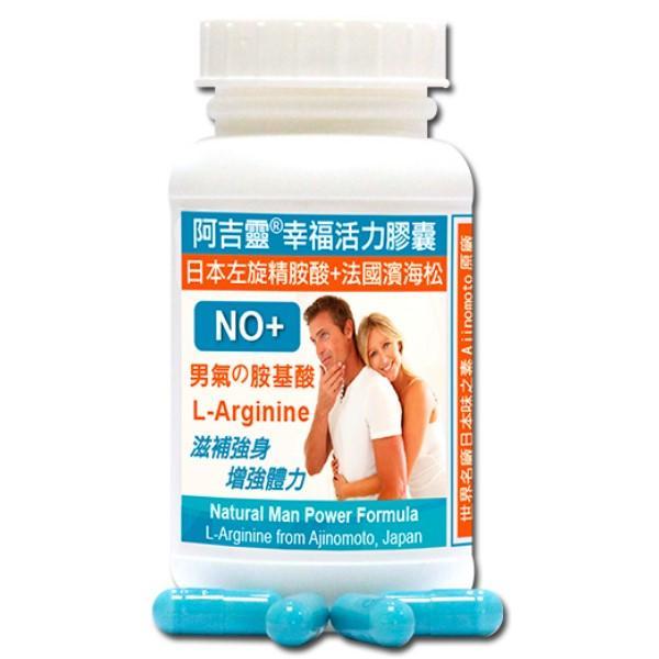 赫而司-阿吉靈幸福活力膠囊(精氨酸+濱海松)90粒