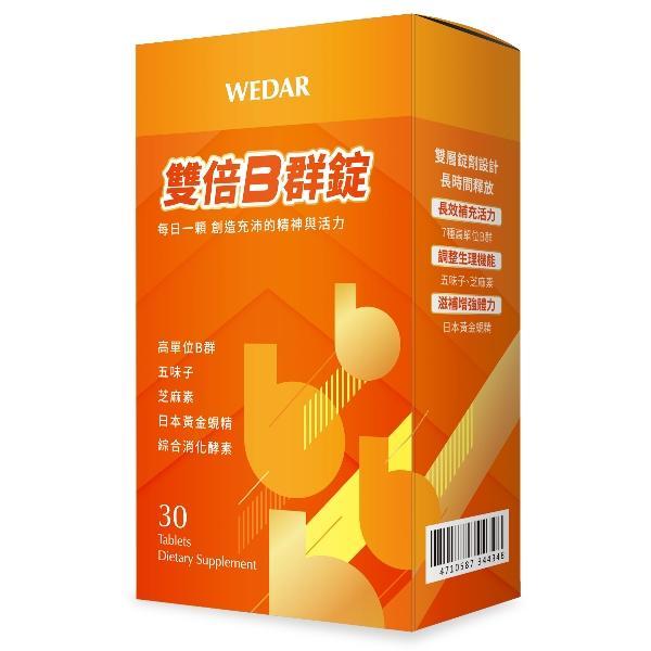 WEDAR薇達-雙倍B群錠(30錠_30天份)