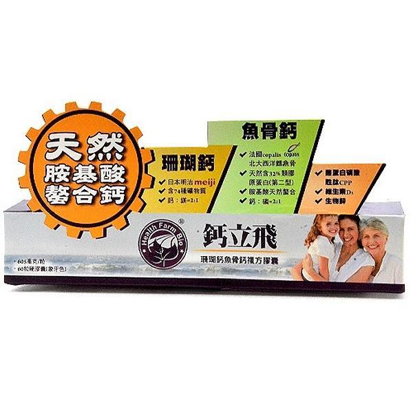 台灣康田 鈣立飛-珊瑚鈣魚骨鈣複方膠囊(60粒)