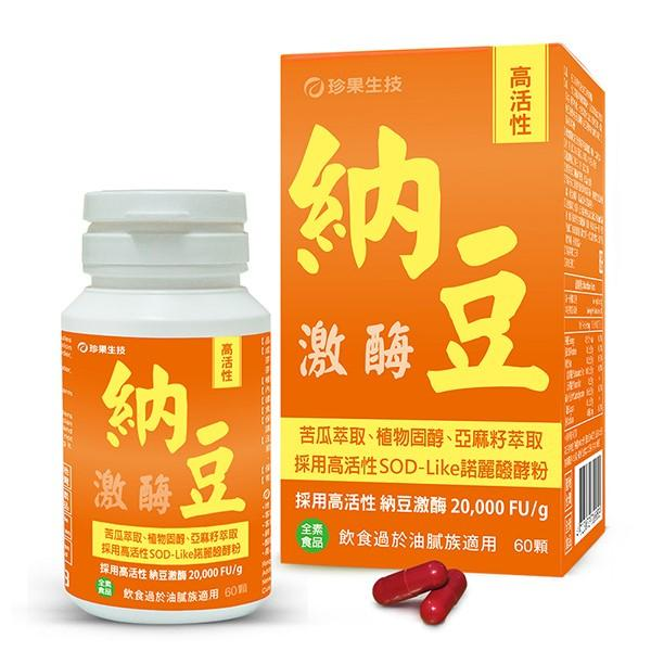 珍果高活性納豆精華膠囊(60顆_30天份)