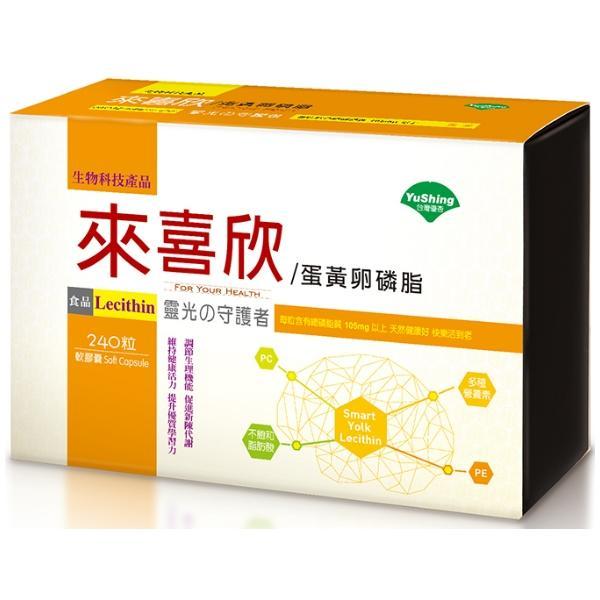 台灣優杏-來喜欣蛋黃卵磷脂軟膠囊(240粒)