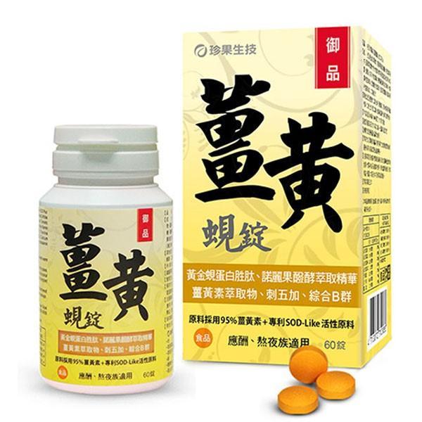 珍果御品薑黃蜆錠-SOD Plus(60顆_30天份)