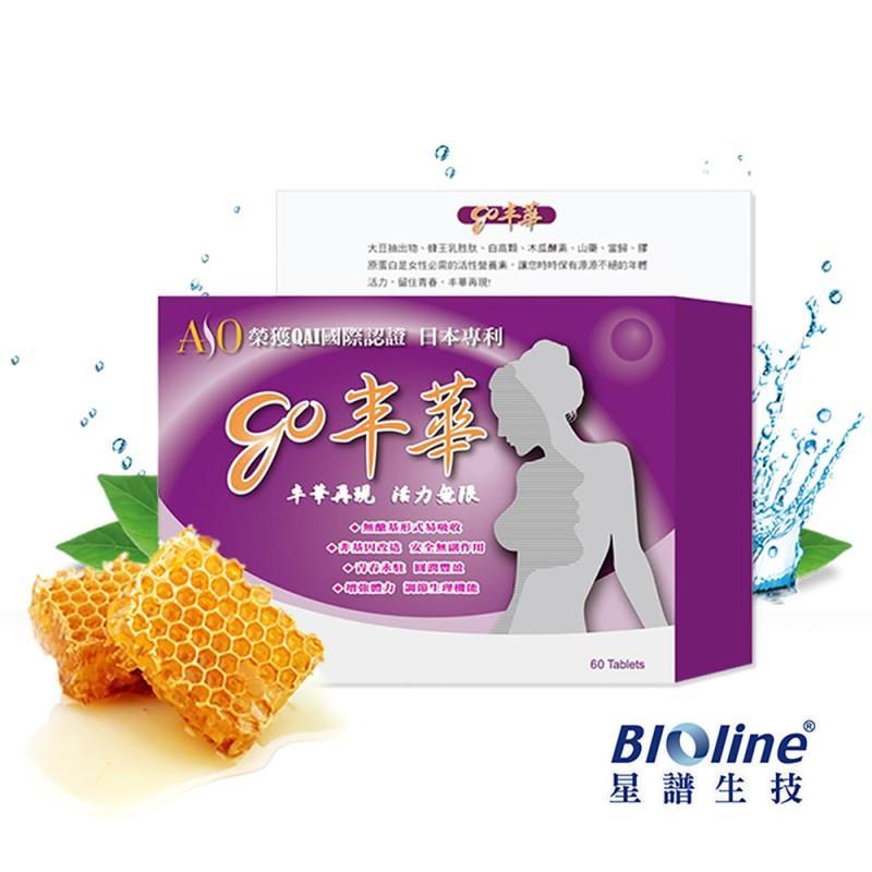 BIOline星譜生技-go丰華_調理精華錠(60錠)