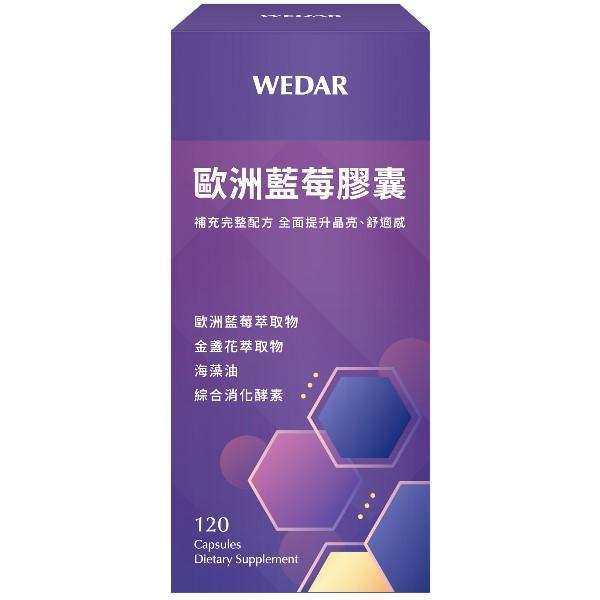 WEDAR薇達-歐洲藍莓膠囊(120粒)