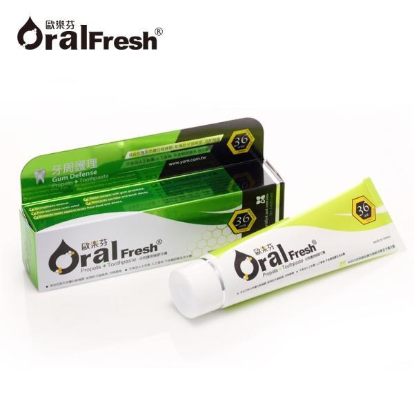 歐樂芬牙周護理蜂膠牙膏(120g)