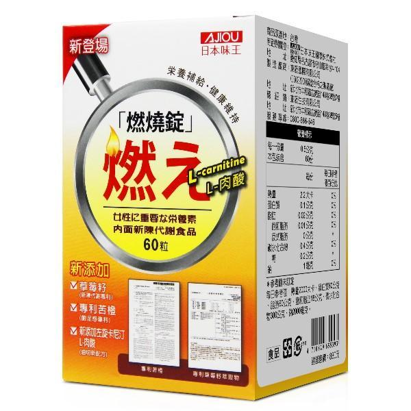 日本味王-燃燒錠二代(60粒)