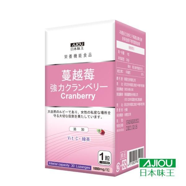 日本味王-強效蔓越莓錠(30粒)