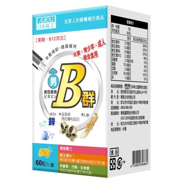 日本味王-男用維生素B群加強錠(60粒)