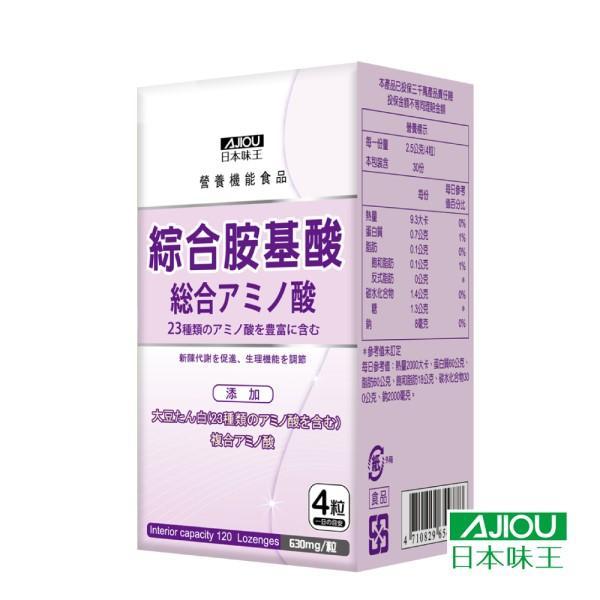 日本味王-綜合胺基酸錠(120粒)