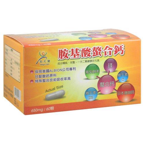 美天健-胺基酸螯合鈣膠囊(60粒)