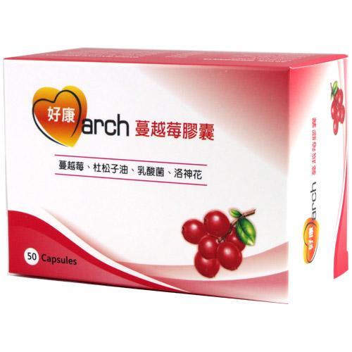 好康march-蔓越莓膠囊(50顆)