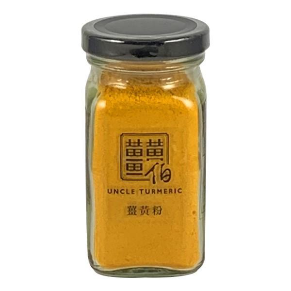 薑黃伯-薑黃粉(100%束骨秋鬱金)(小瓶50g)