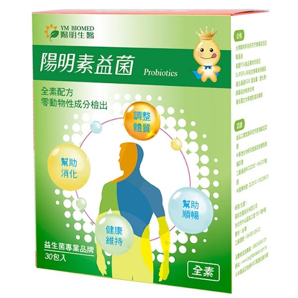 陽明生醫-陽明素益菌(30包_10天份)