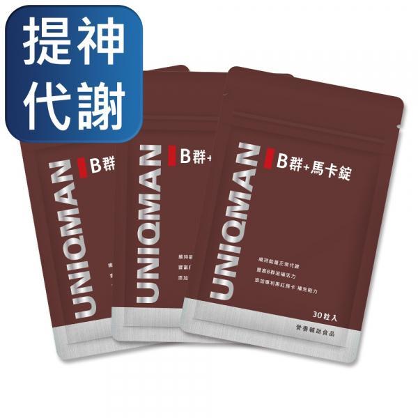 UNIQMAN-B群+馬卡錠(30錠/袋)3袋組