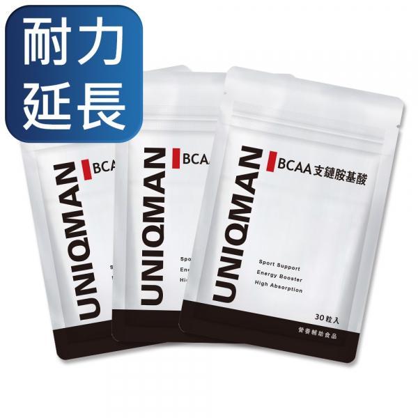 UNIQMAN- BCAA支鏈胺基酸膠囊食品(30粒/袋)3袋組