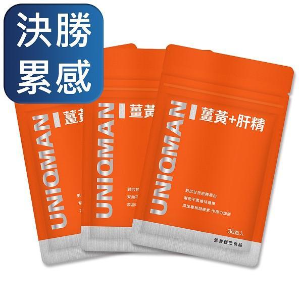 UNIQMAN-薑黃+肝精膠囊食品(30粒/袋)3袋組