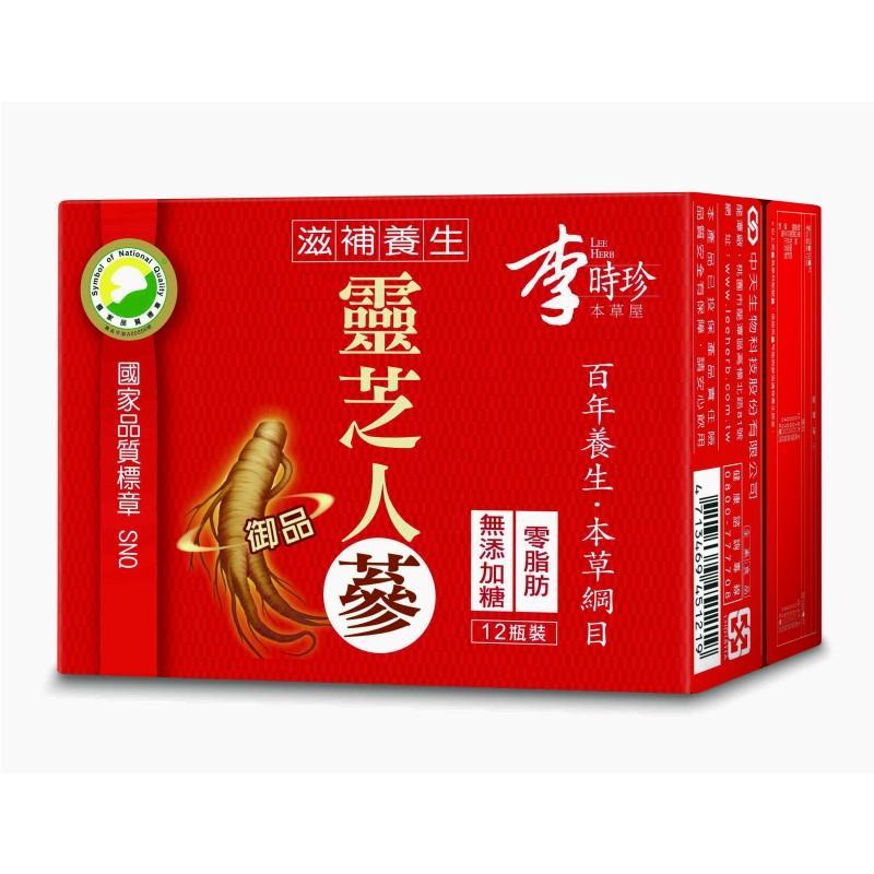李時珍-靈芝御品人蔘精華飲(12入)