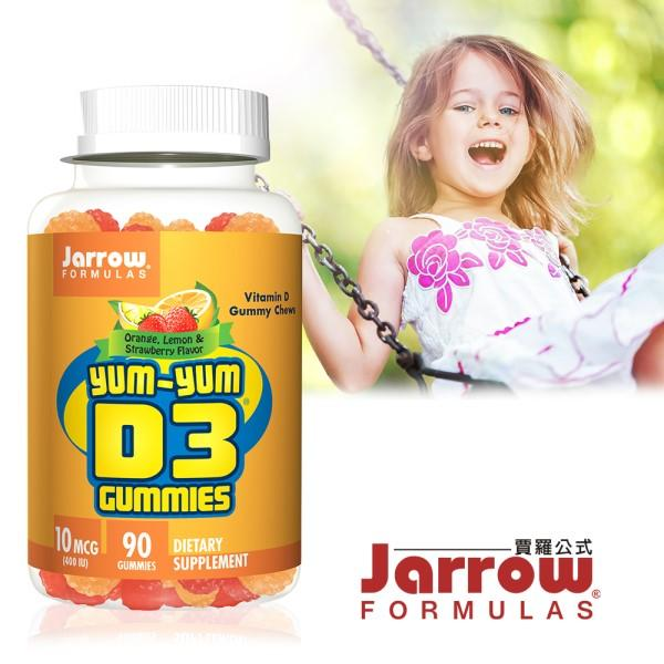 Jarrow賈羅公式-活力陽光D3軟糖(90粒_90天份)