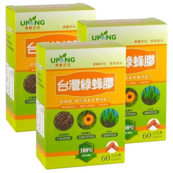 湧鵬生技-台灣綠蜂膠(60粒X3盒)