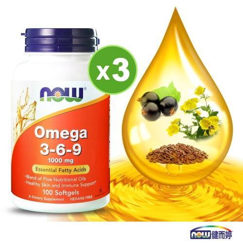 NOW健而婷-綜合必需脂肪酸 亞米茄3-6-9(100顆)3瓶優惠組