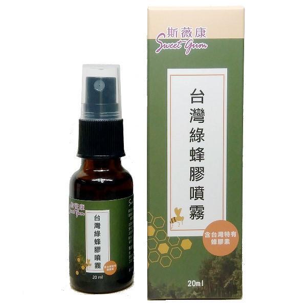斯薇康-台灣綠蜂膠噴霧(無酒精)20ml