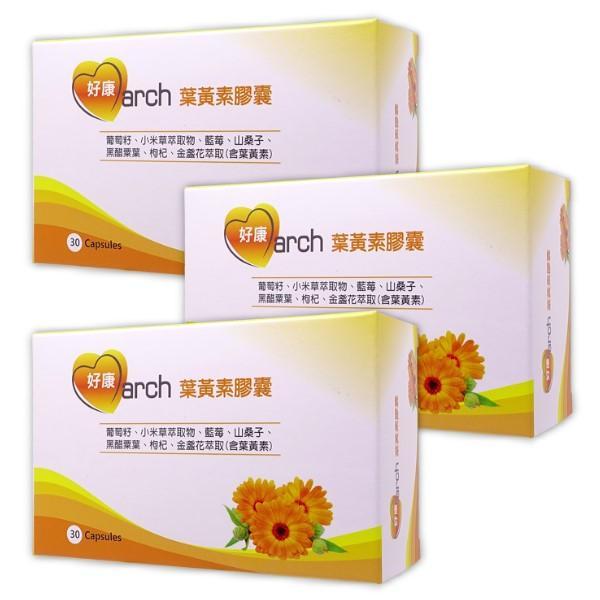 好康march-葉黃素膠囊(30顆X3盒)優惠組