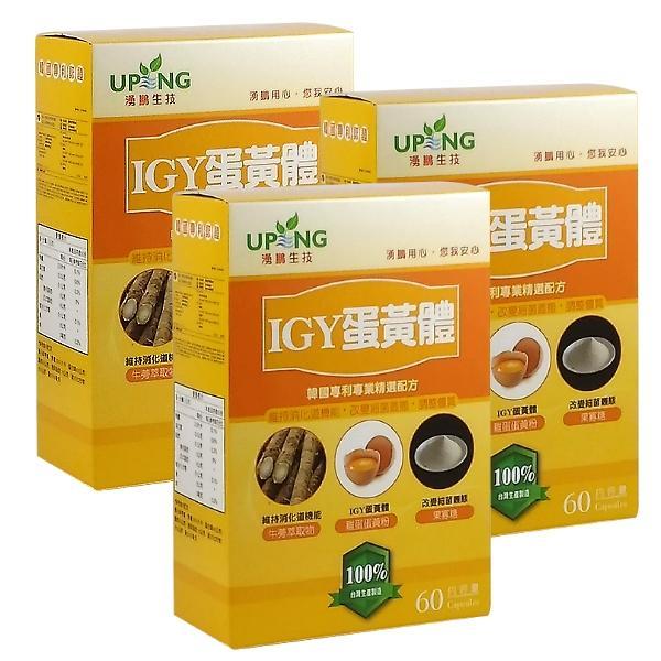 湧鵬生技-IGY蛋黃體(60粒X3盒)