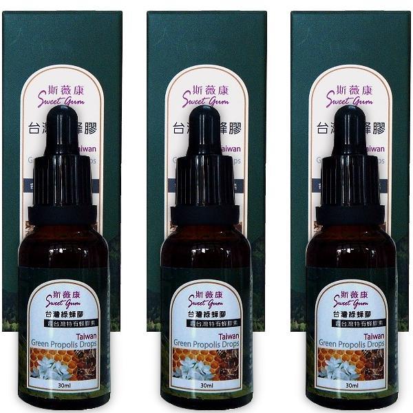 斯薇康-台灣綠蜂膠滴液(30mlX3瓶)