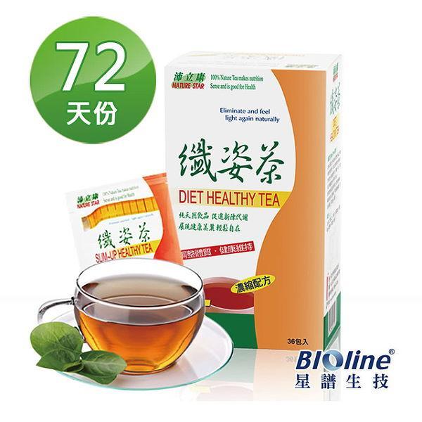 BIOline星譜生技-沛立康纖姿茶(72包_72天份)