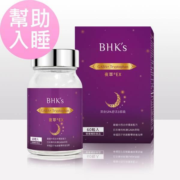 BHK's-夜萃EX素食膠囊(60粒/瓶)