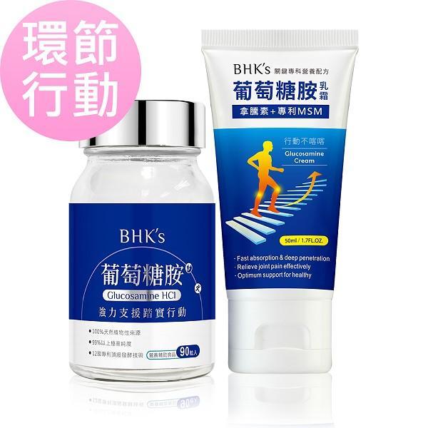 BHK's環節行動組-葡萄糖胺錠(90粒/瓶)+葡萄糖胺乳霜(50ml/條)