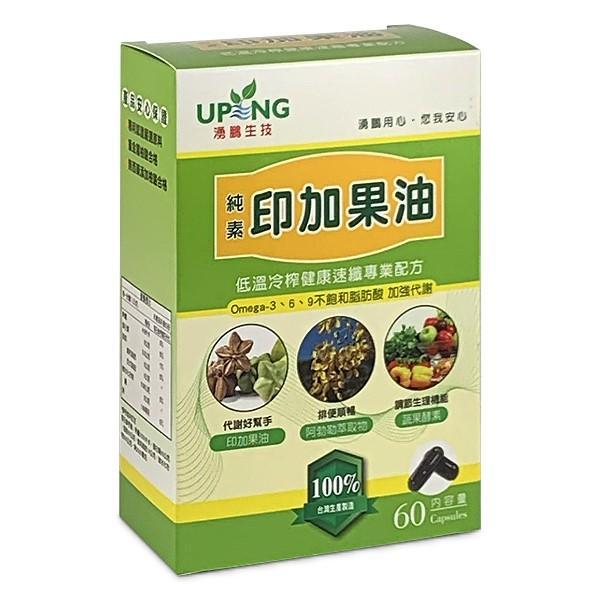 湧鵬生技-純素印加果油(60粒)
