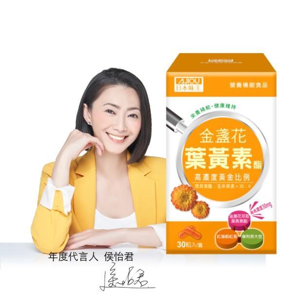 日本味王-金盞花葉黃素膠囊(30粒X3盒)優惠組