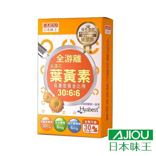 日本味王-30:6:6高濃度金盞花葉黃素晶亮膠囊((游離型+玻尿酸)(30粒X3盒)優惠組