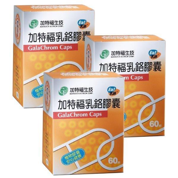 加特福活力乳鉻膠囊(60粒X3盒)優惠組