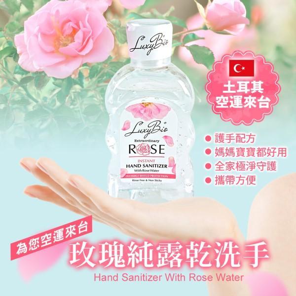 【LuxyBio】土耳其玫瑰純露乾洗手(50mlX5瓶)優惠組