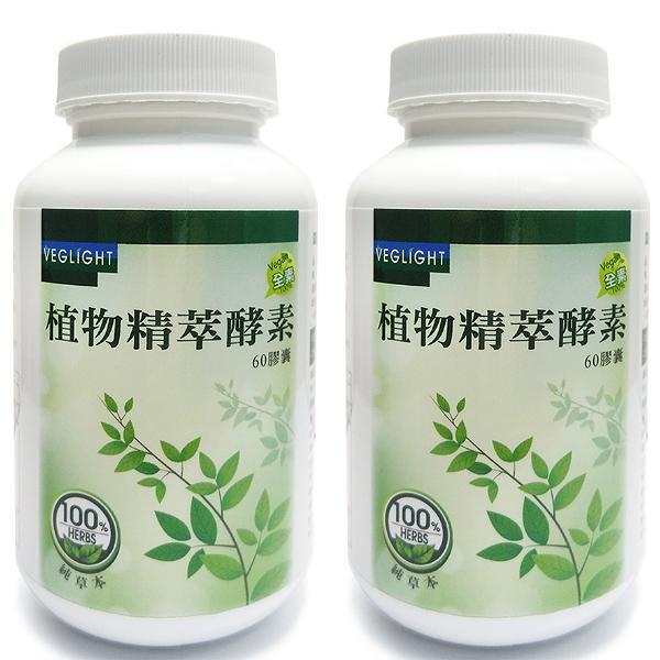 素天堂 植物精萃酵素膠囊(60粒X2瓶)