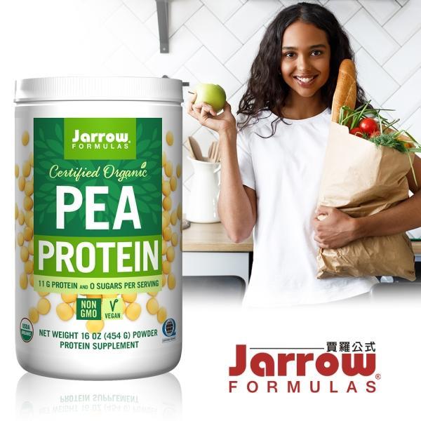 Jarrow賈羅公式-植物性蛋白粉(豌豆濃縮)(454g)(效期至2022年5月31日)