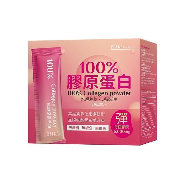 BHK's-100%膠原蛋白粉(3gX30條/盒)