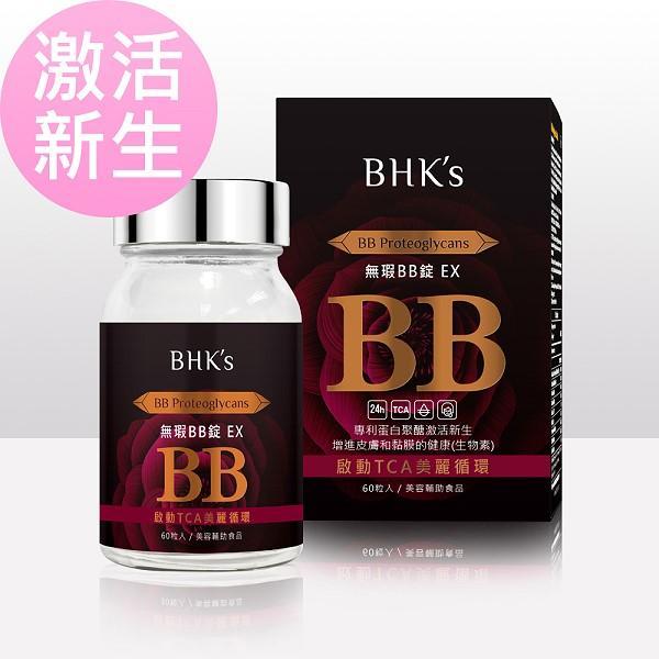 BHK's-無瑕BB錠EX(60粒/瓶)