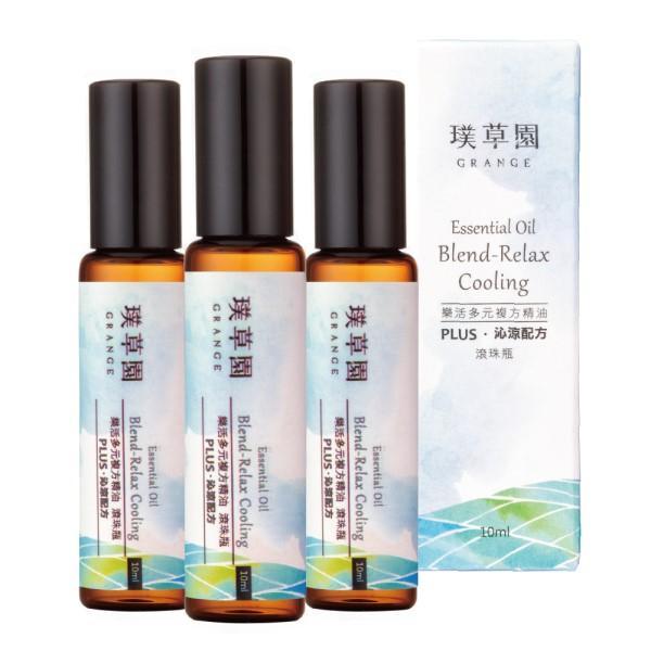 璞草園-樂活多元複方精油PLUS 沁涼配方 滾珠瓶 (10ml X 3瓶)