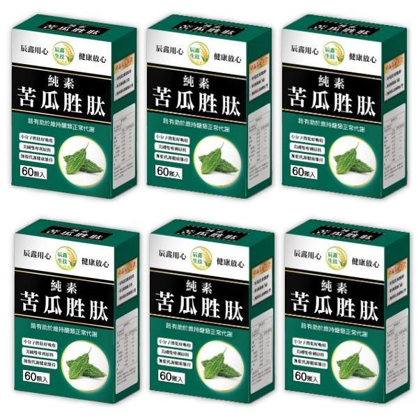 辰鑫生技-純素苦瓜胜肽(60粒X6盒)優惠組