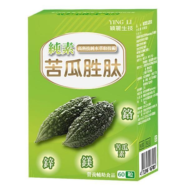 純素苦瓜胜肽(60粒)